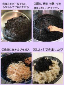 海苔佃煮1